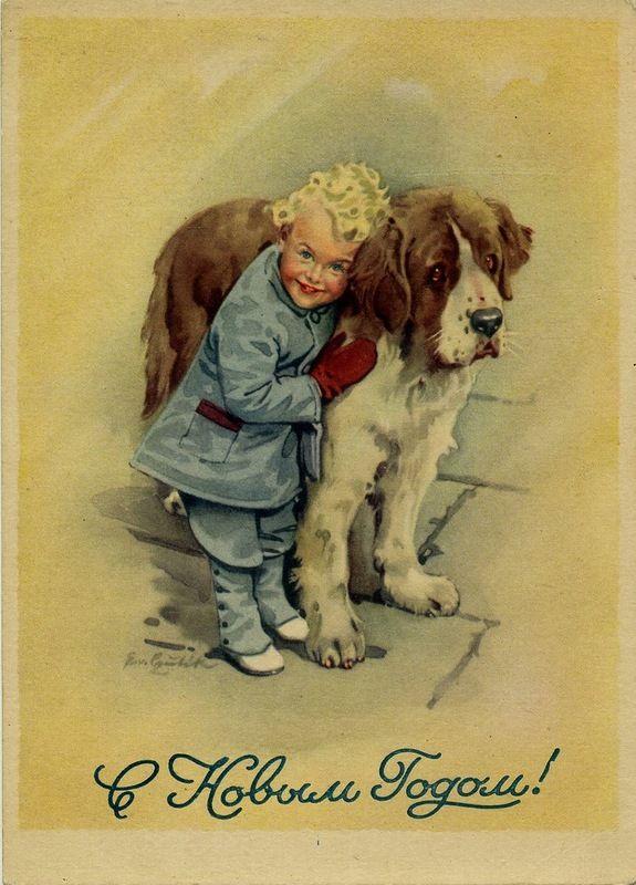 канделаки советские открытки щенок ягуар ему