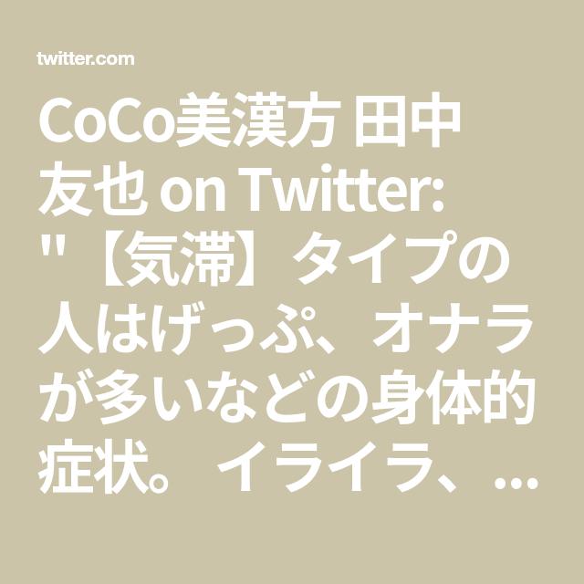 coco美漢方 田中 友也 on twitter 漢方 逆流性食道炎 漢方薬