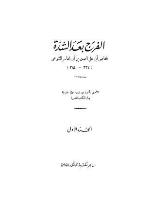 الفرج بعد الشدة Iqraaebook Free Download Borrow And Streaming Internet Archive Internet Archive Texts Writing