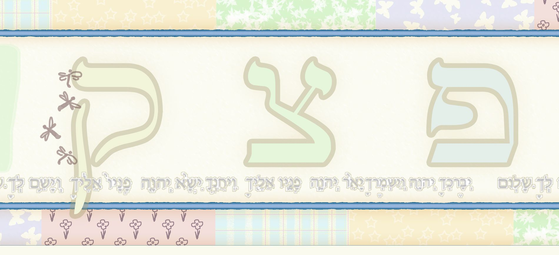 Christian wallpaper in Hebrew. Nursery wallpaper border. Alphabet border.