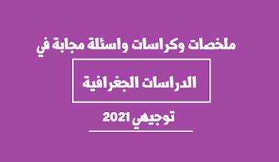 كراسات وتلخيصات في مادة الدراسات الجغرافية للتوجيهي 2021 Lockscreen Lockscreen Screenshot