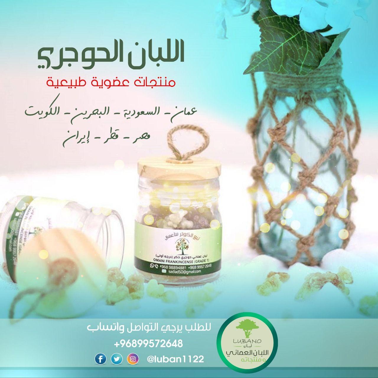 أحصل على مجموعة اللبان العماني الأصلي المميزة لبان عماني حوجري ذكر درجة اولى زيت اللبان ماء اللبان كريم اللبان عبق اللبان لل Decorative Jars Jar Decor