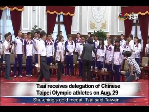 里約奧運獲1金2銅 總統蔡英文接見中華代表團成員 President Tsai Ing-wen receives the Chinese Tai...