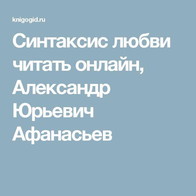 Афанасьев синтаксис любви скачать бесплатно fb2
