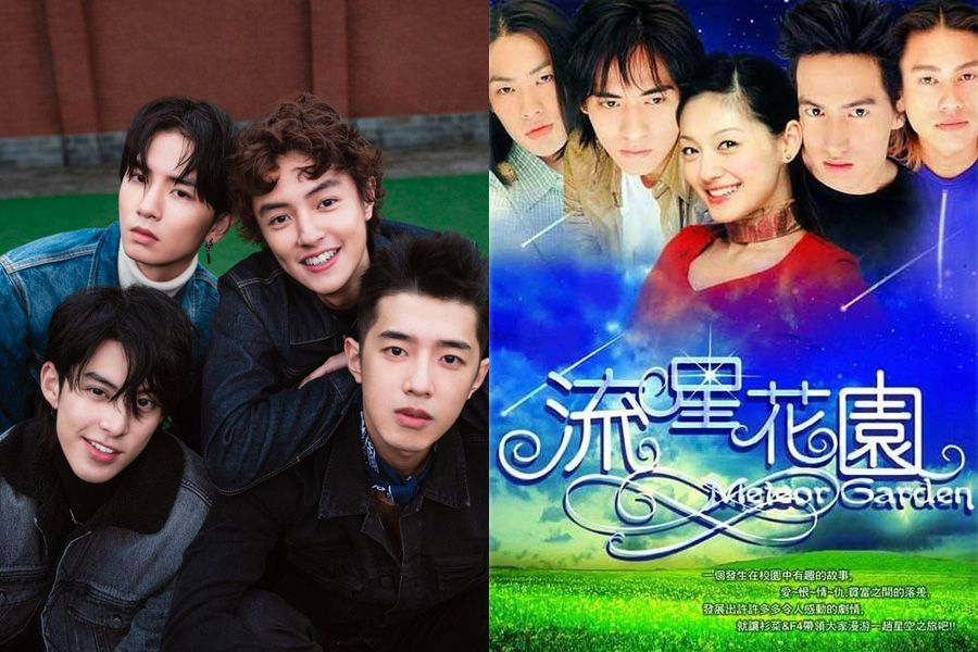 From 2001 to 2017 memories of Meteor Garden The photo