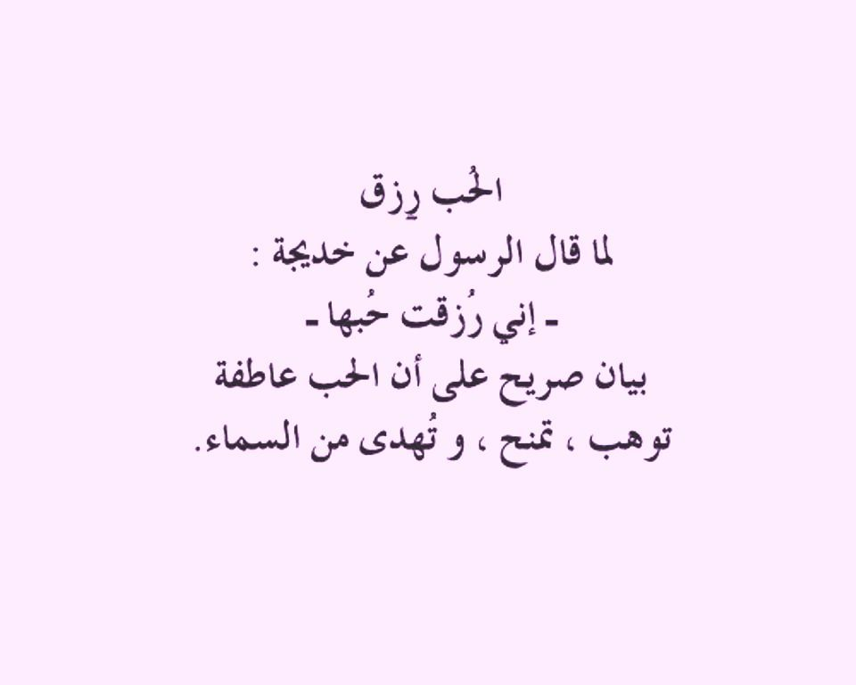 الحب بصفة عامة و الحب المود ة الرحمة رزق Islamic Quotes Wallpaper Wisdom Quotes Islamic Quotes