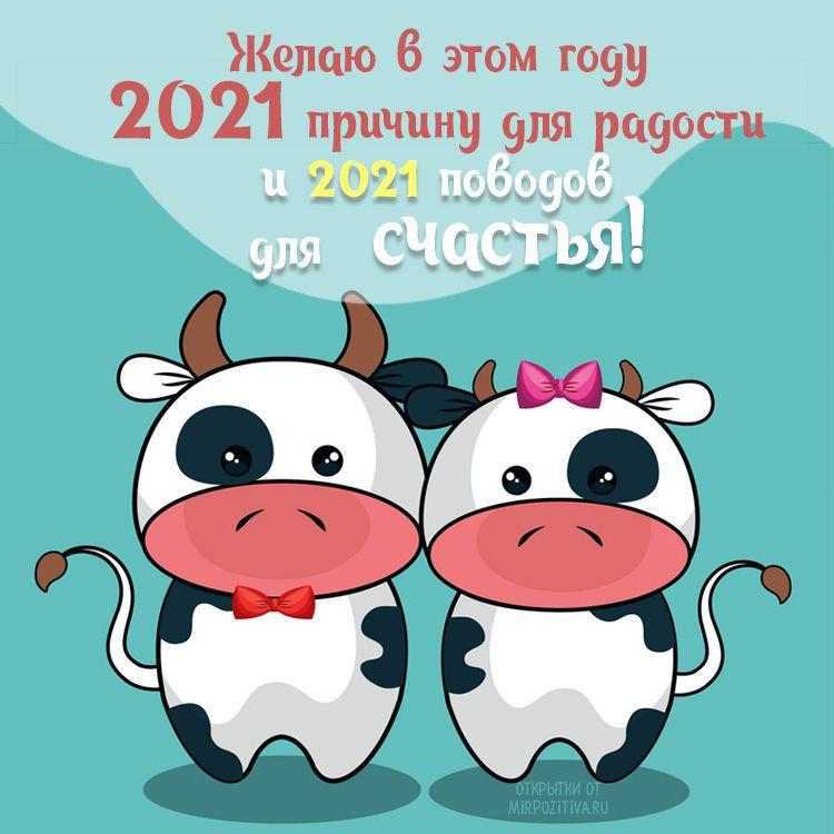 Kartinki S Novym Godom 2021 Detskie Novogodnie Otkrytki Smeshnye Pozdravitelnye Otkrytki Novogodnie Pozhelaniya