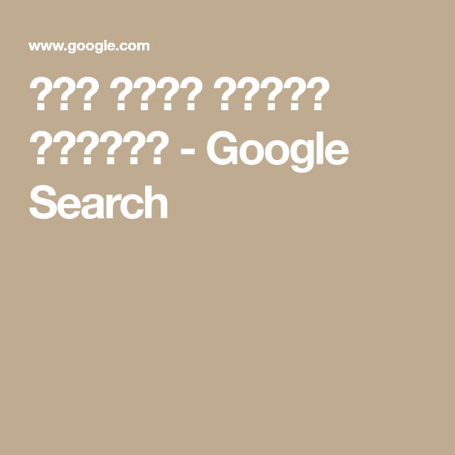 اسم ولاء بالخط العربي Google Search Google Search Search Lockscreen