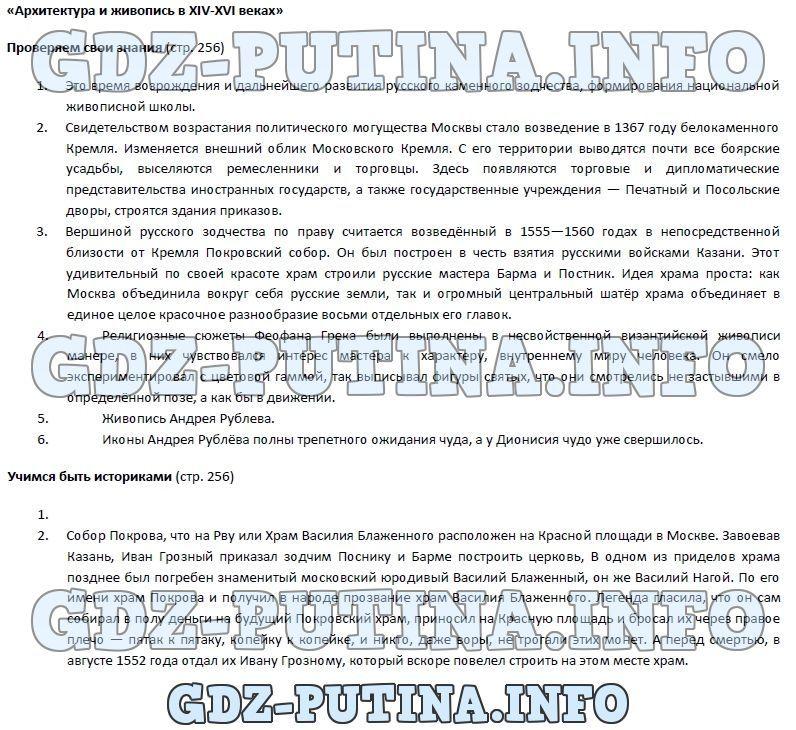 Гдз по истории россии 6 класс торкунова учебник ответы на вопросы