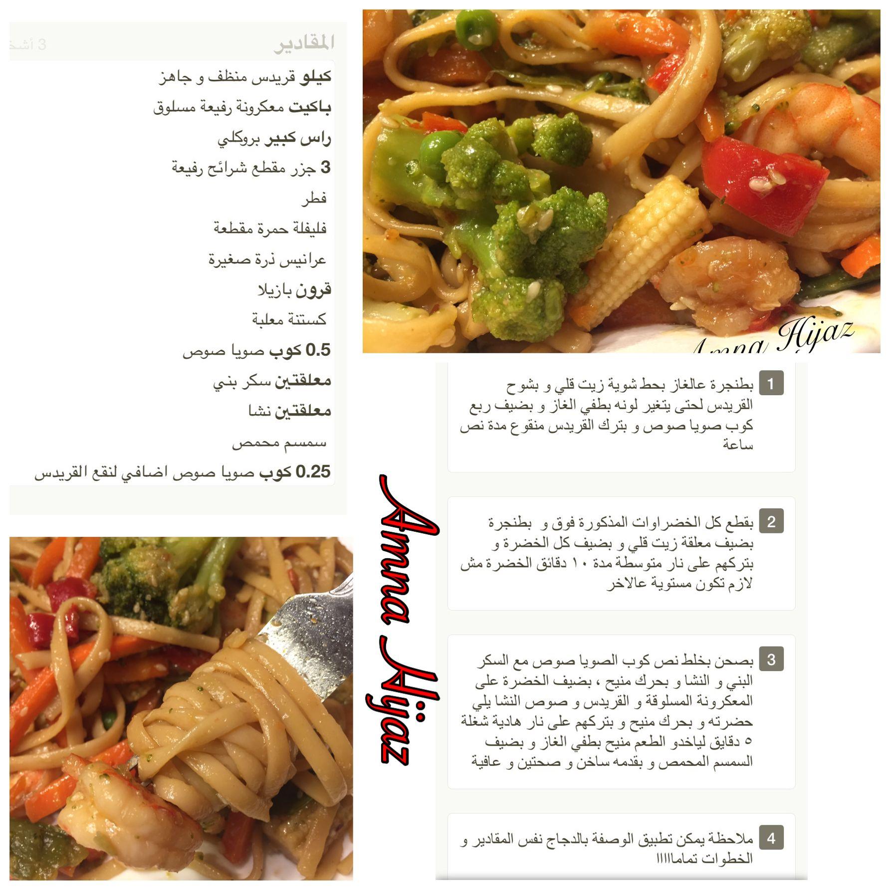 شاينيز فود Food Recipes My Recipes