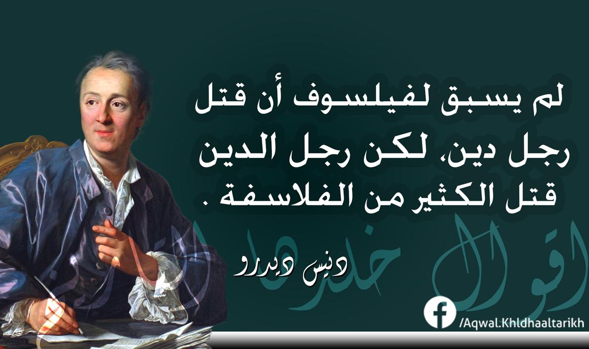 الفلاسفة و رجال الدين Arabic Quotes Quotes Movie Posters