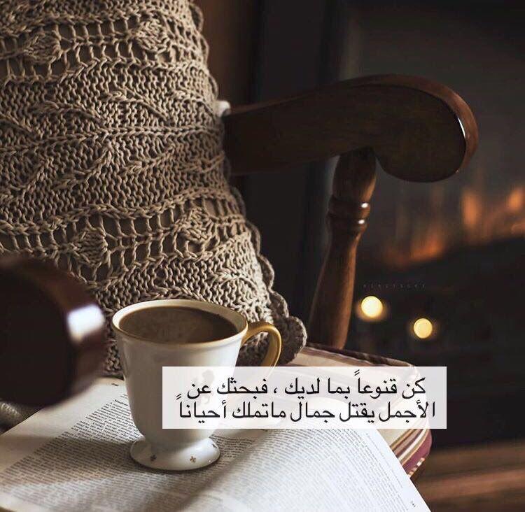 رمزيات نقي ة Ramzyat 16 Twitter Cool Words Words Beautiful Words