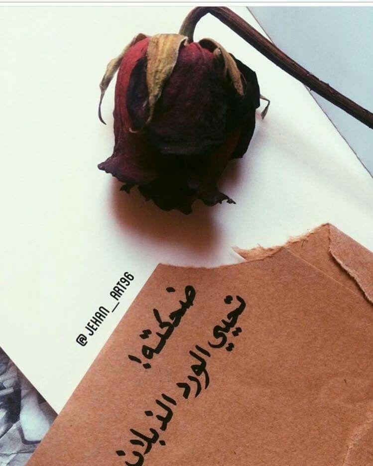 Pin By Sanaa Alomari On Iraq Arabic Love Quotes Arabic Quotes Amazing Quotes