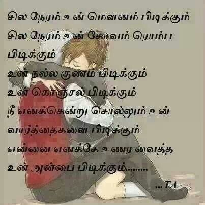 Best Friend Friendship Birthday Quotes In Tamil Inspiring Quotes