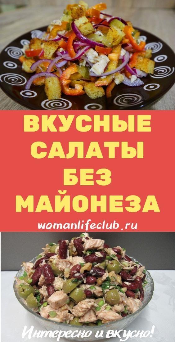 Вкусные салаты без майонеза #gezondeten
