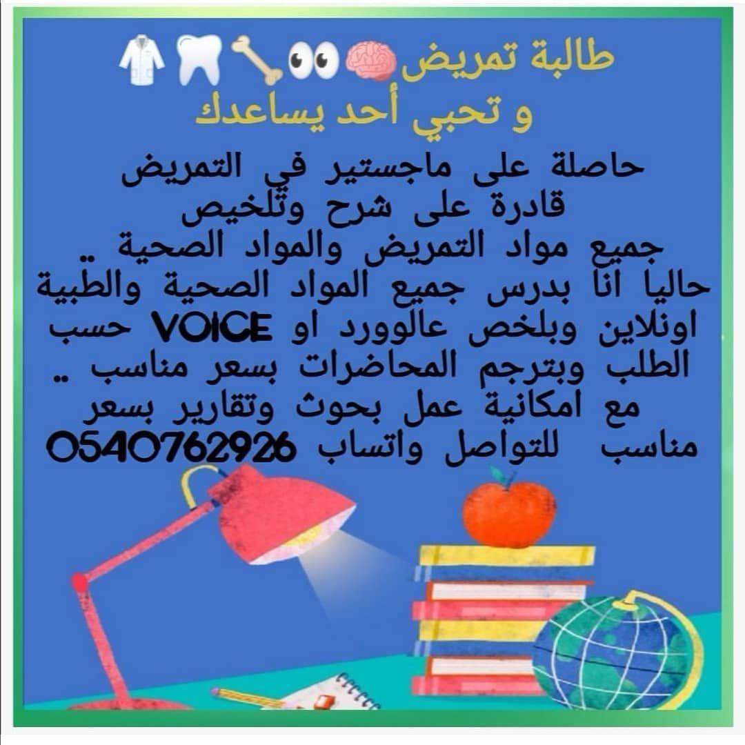 Read More And Download Book Immediately لايفوتكم بنات شرحها وتلخيصها جدا رائع Samarabuhalimeh Samarabuhalimeh Samarabuhalimeh تمر Nursing Books Books Blog