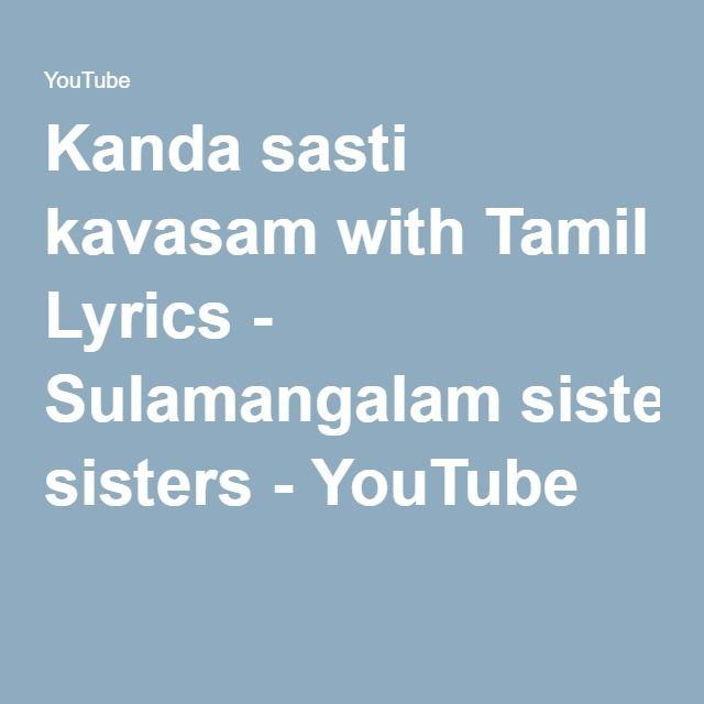 Kanda Sasti Kavasam With Tamil Lyrics Sulamangalam Sisters Phonics Videos Lyrics Kanda