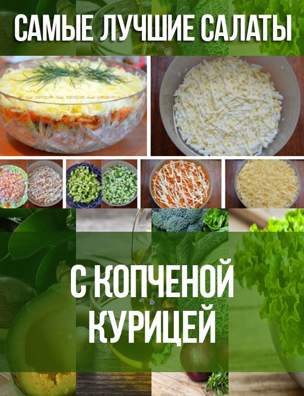 Салат с копченой курицей #еда #кулинария #рецепты #салат # ...