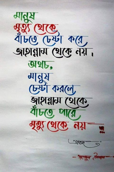 This is 100% truth. | Love quotes, Love quotes in bengali