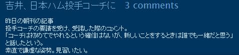 吉井、日本ハム投手コーチに