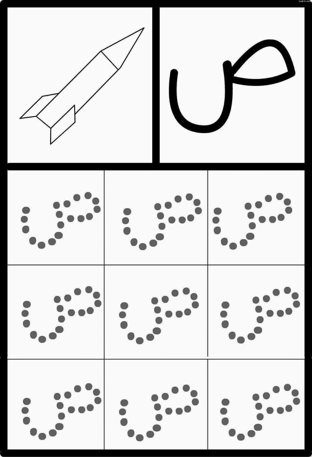 التدريب على كتابة حروف الهجاء | روضة العلم للاطفال | h | Pinterest