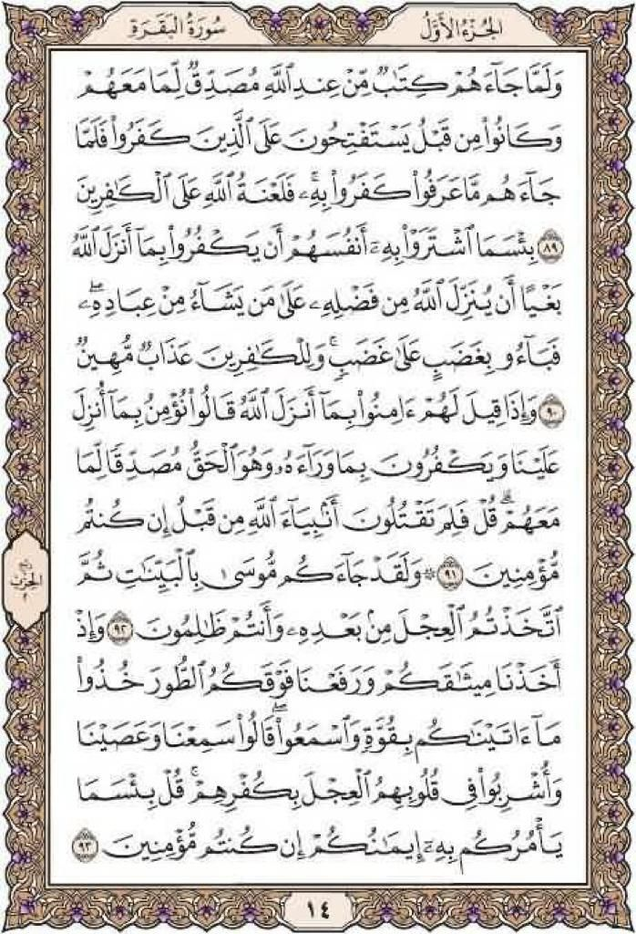 Pin By Abomohammad On آيات وقرآن مجيد وتفسير In 2021 Quran Muslim Quotes Word Search Puzzle