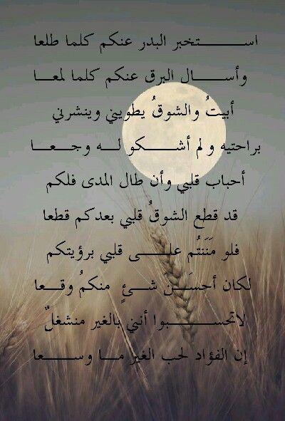 استخبر البدر عنكم كلما طلعا Islamic Art Islamic Caligraphy Words