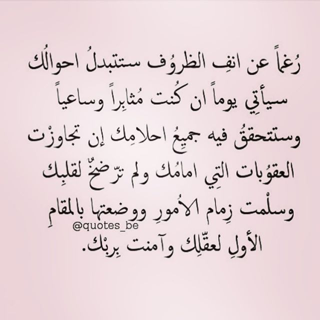 Instagram Photo By Lalabellabh Lalabella لالابيلا Via Iconosquare S Quote Quotations Quotes
