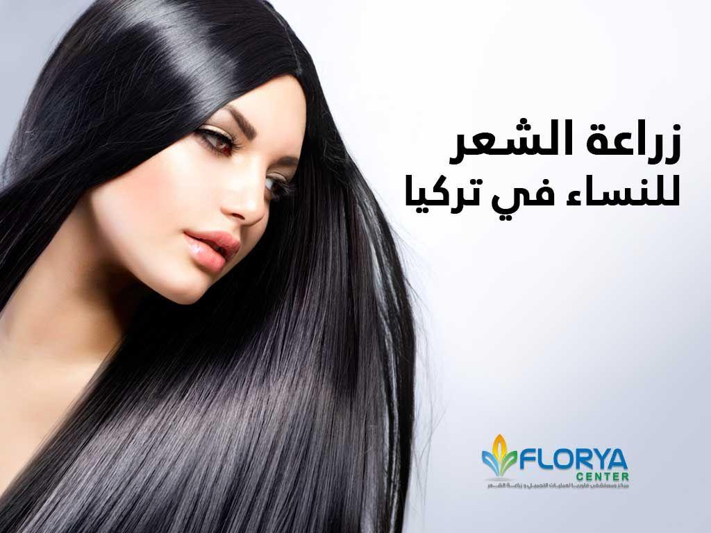 زراعة الشعر للنساء في تركيا وكيفية زراعة الشعر للسيدات من دون حلاقة مركز ومستشفى فلوريا بالطبع قد تلجأ النساء الى عملية زراعة الشعر للنساء في تركيا على العكس