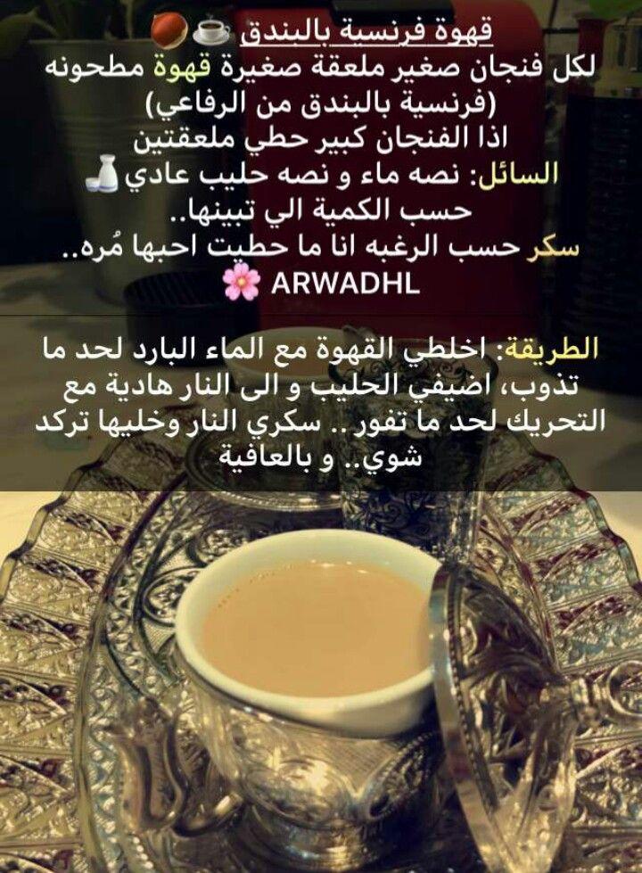 Pin By Reem On مشروبات Food Drinks Dessert Coffee Recipes Hot Coffee Drink Recipes