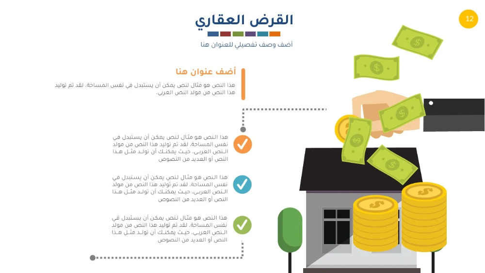 قالب بوربوينت عربي متحرك جاهز للتعديل انفوجرافيك برزنتيشن Powerpoint Templates Powerpoint Templates
