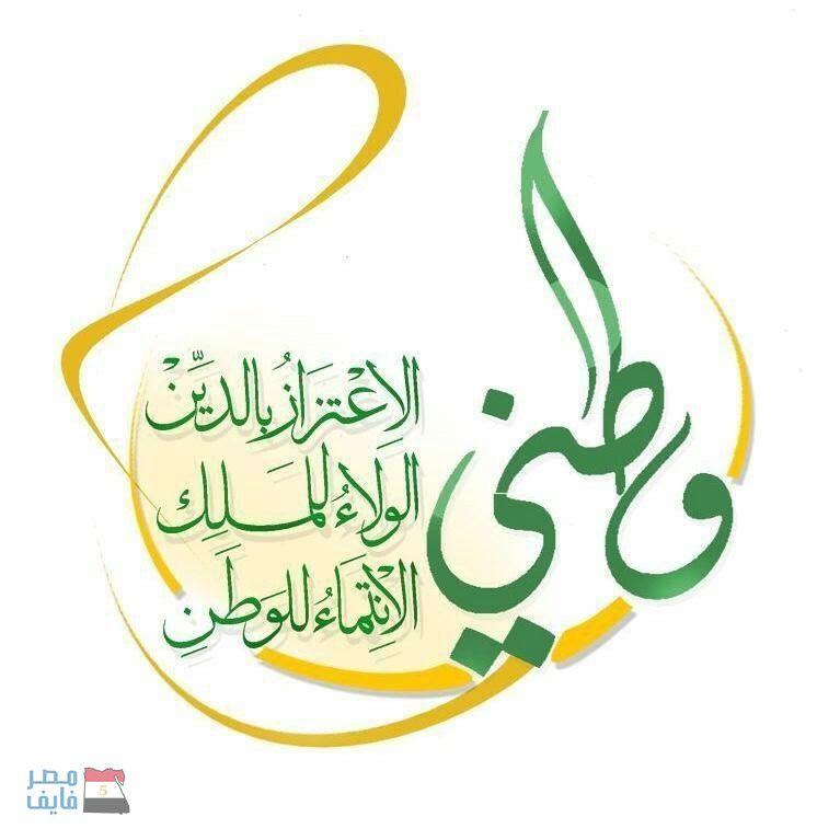أجدد عبارات اليوم الوطني السعودي 1440 للاحتفال بالعيد الوطني السعودي صور احتفالات اليوم الوطني 2018 Flag Drawing Gift Box Template Eid Gifts
