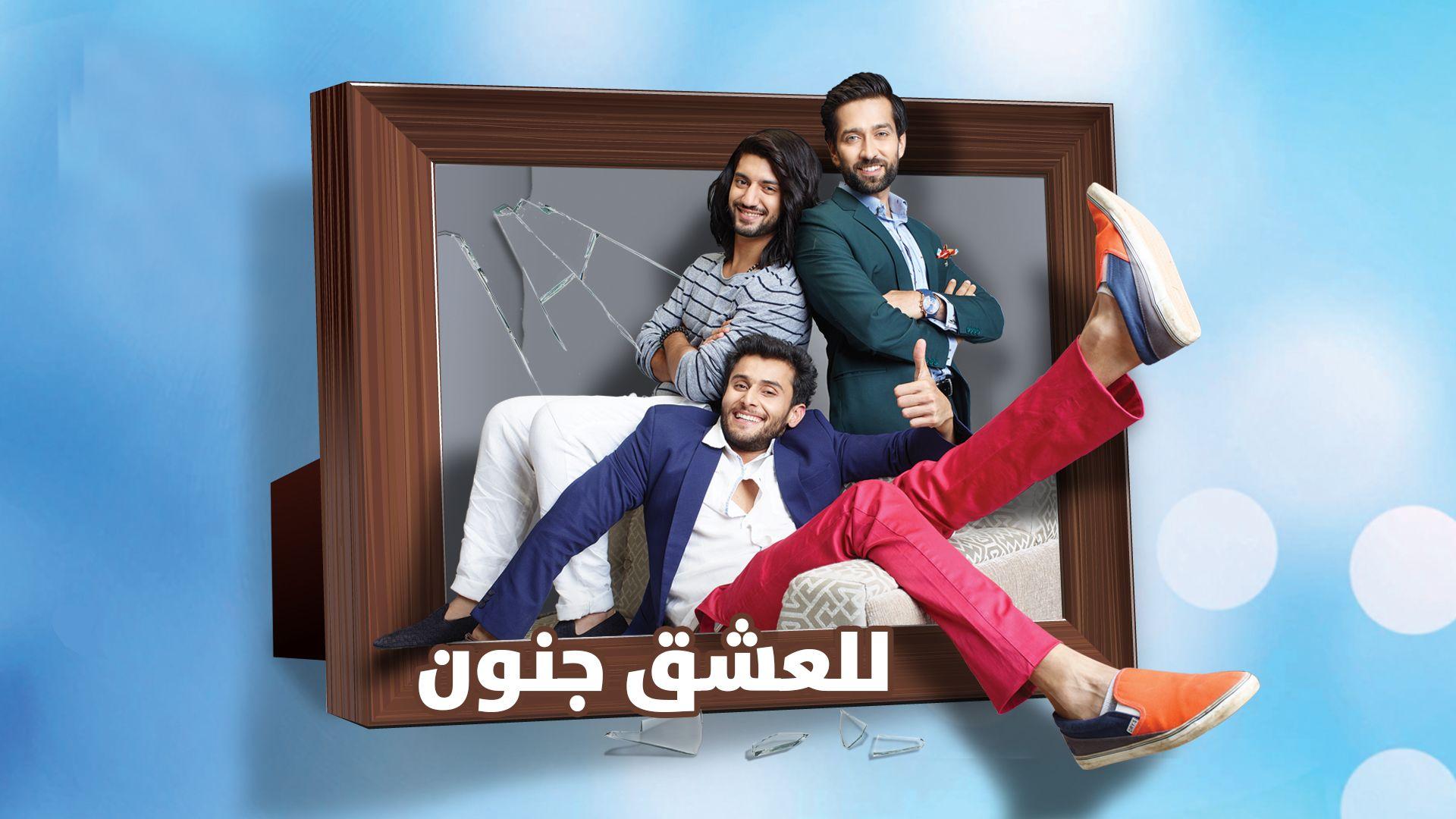 مسلسل للعشق جنون الحلقة 134 المائة واربعة وثلاثون مدبلجة للعربية HD