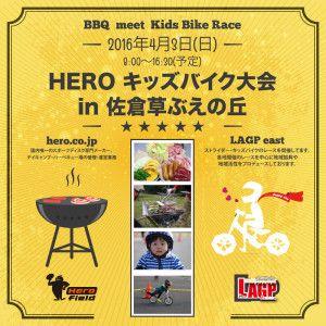HERO キッズバイク大会 in 佐倉草ぶえの丘