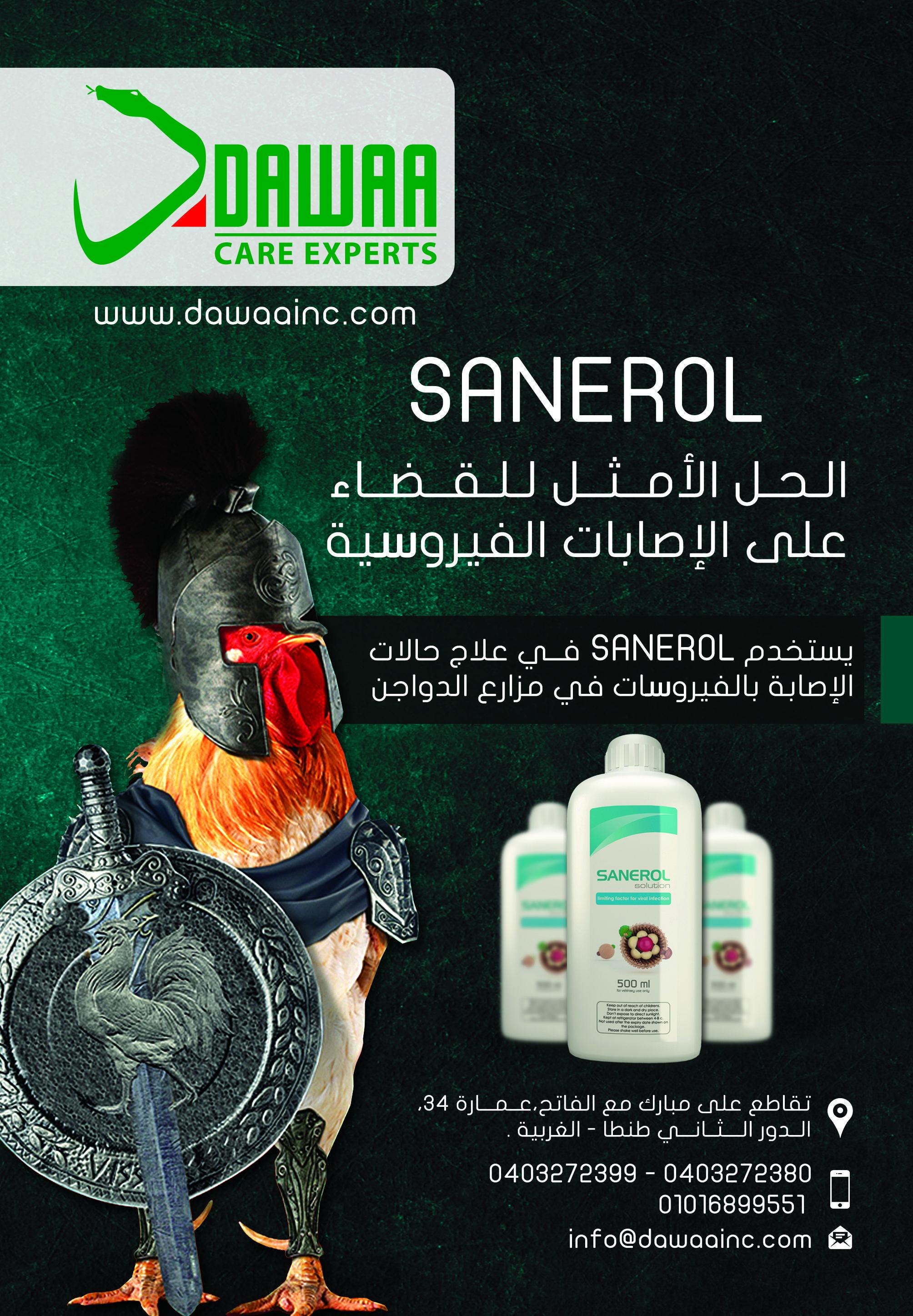 شركة دواء للأدوية البيطرية Sanerol الحل الامثل للقضاء على الاصابات الفيروسية يستخدم Sanerol فى علاج حالات الاصابة بالفير Crochet Hats Alpl Personalized Items