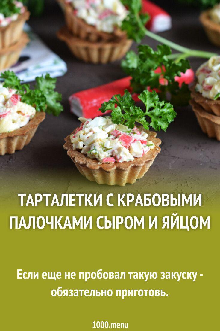 Тарталетки с крабовыми палочками сыром и яйцом рецепт с ...