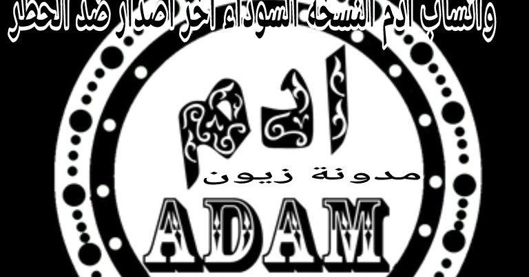 تنزيل واتس اب آدم الاسود Adamwhatsapp Black اخر اصدار V18 ضد الحظر Calligraphy