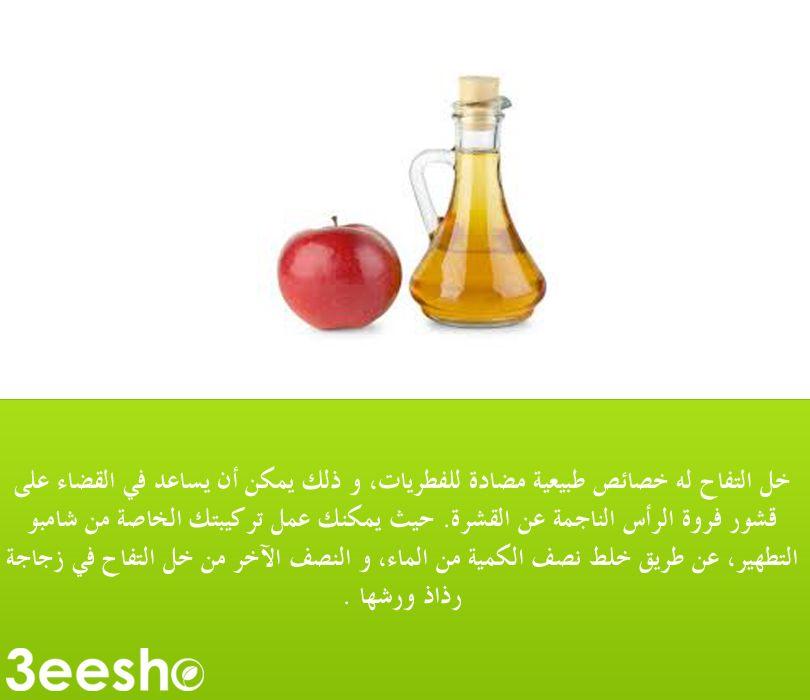 إ حصلي على فروة رأس نظيفة باستخدام خل التفاح نصيحة من عيشوا كوم Hot Sauce Bottles Health Sauce Bottle