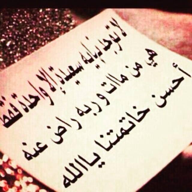 لا توجد نهاية سعيدة الا واحدة فقط هى من مات وربه راض عنه اللهم توفنا وانت راض عنا Arabic Calligraphy Words Calligraphy
