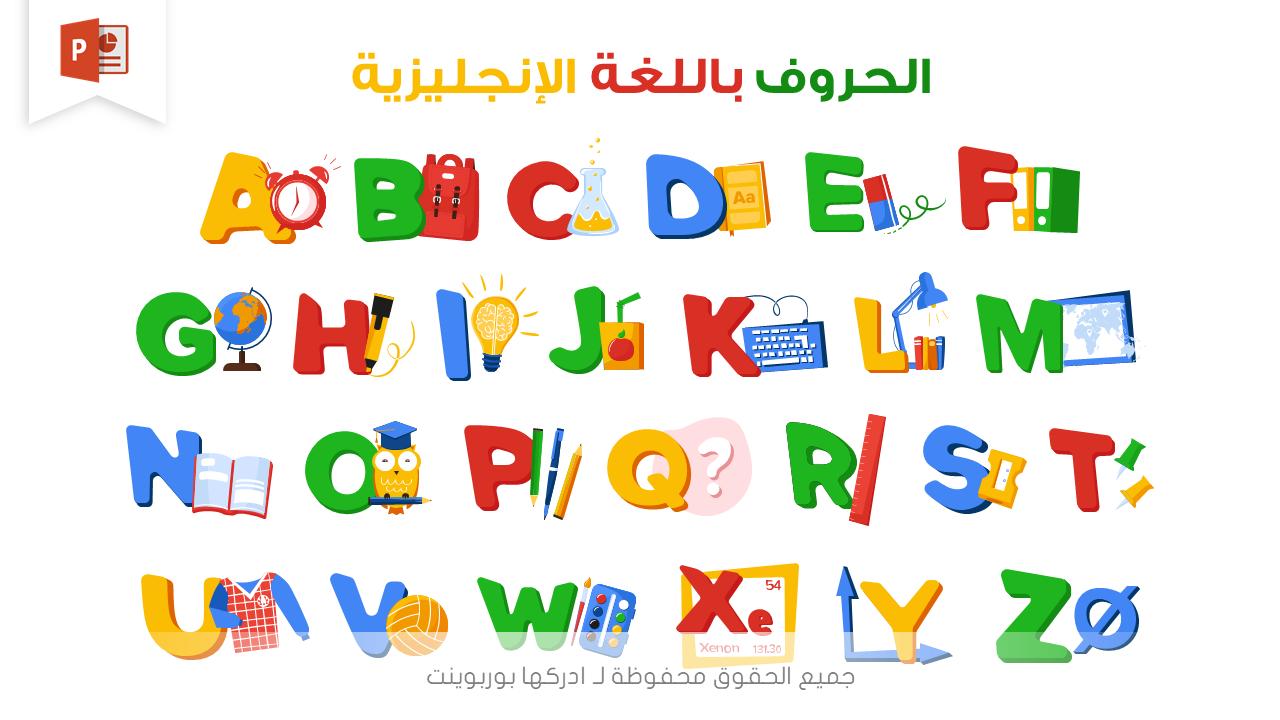بوربوينت تعليم حروف اللغة الإنجليزية للأطفال Back To School Clipart School Clipart English Phonics