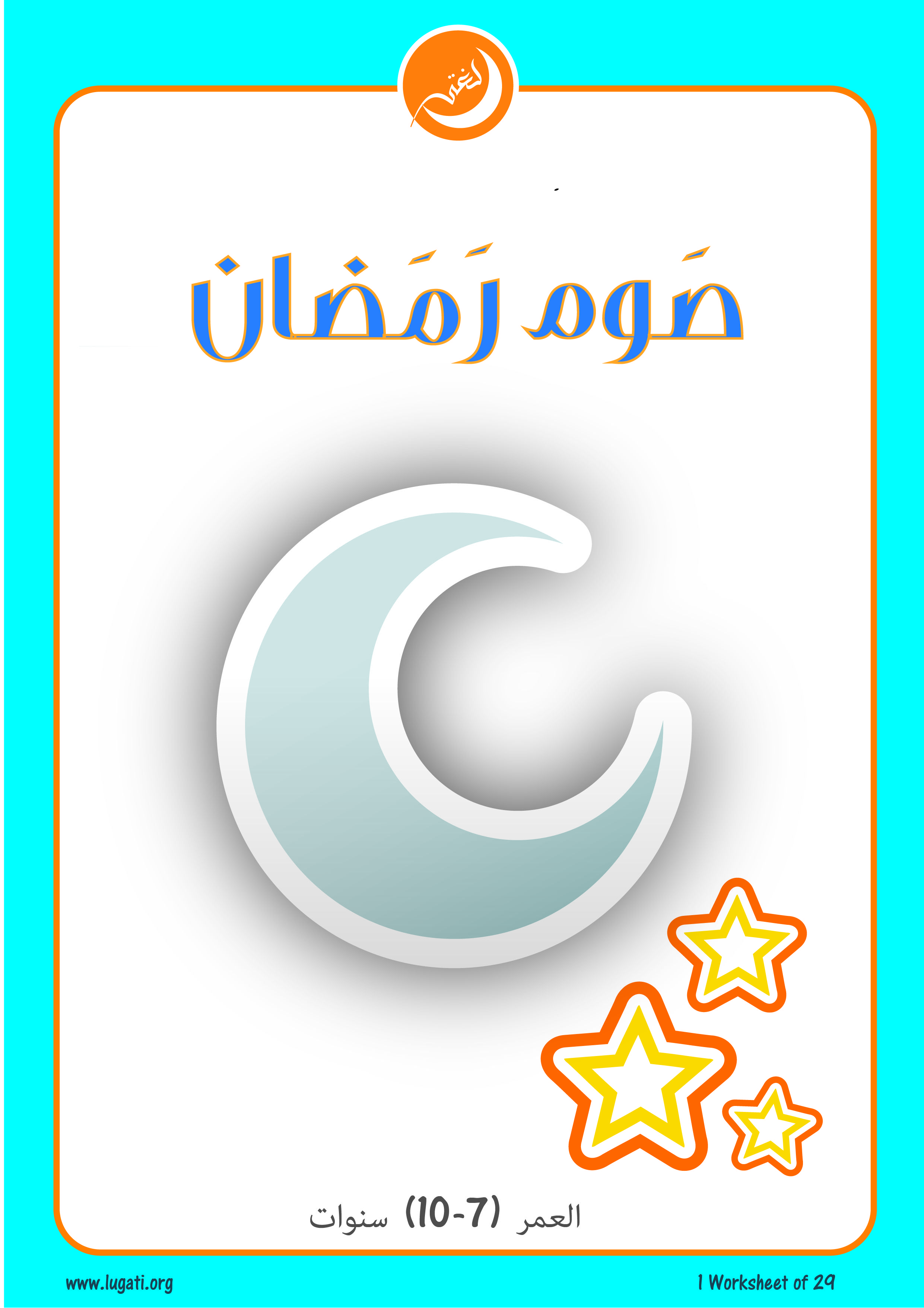 Fasting Sawm Of Ramadan Full File Contains Worksheets For Learning Exercising And T Islamic Books For Kids Islamic Kids Activities Muslim Kids Activities