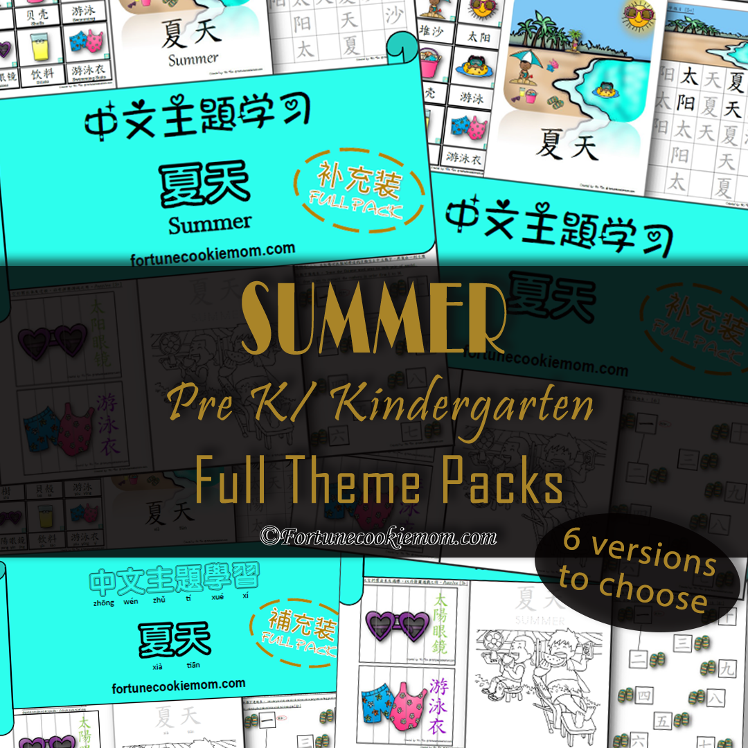 Summer  Chinese Theme Packs  Learning Chinese  http ...