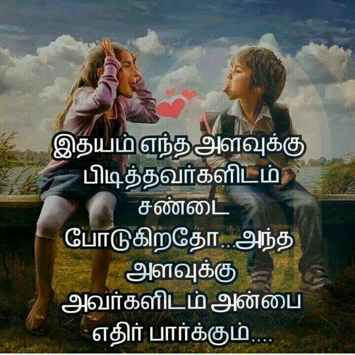 Sad Friendship Quotes In Tamil With Images Slidehdco