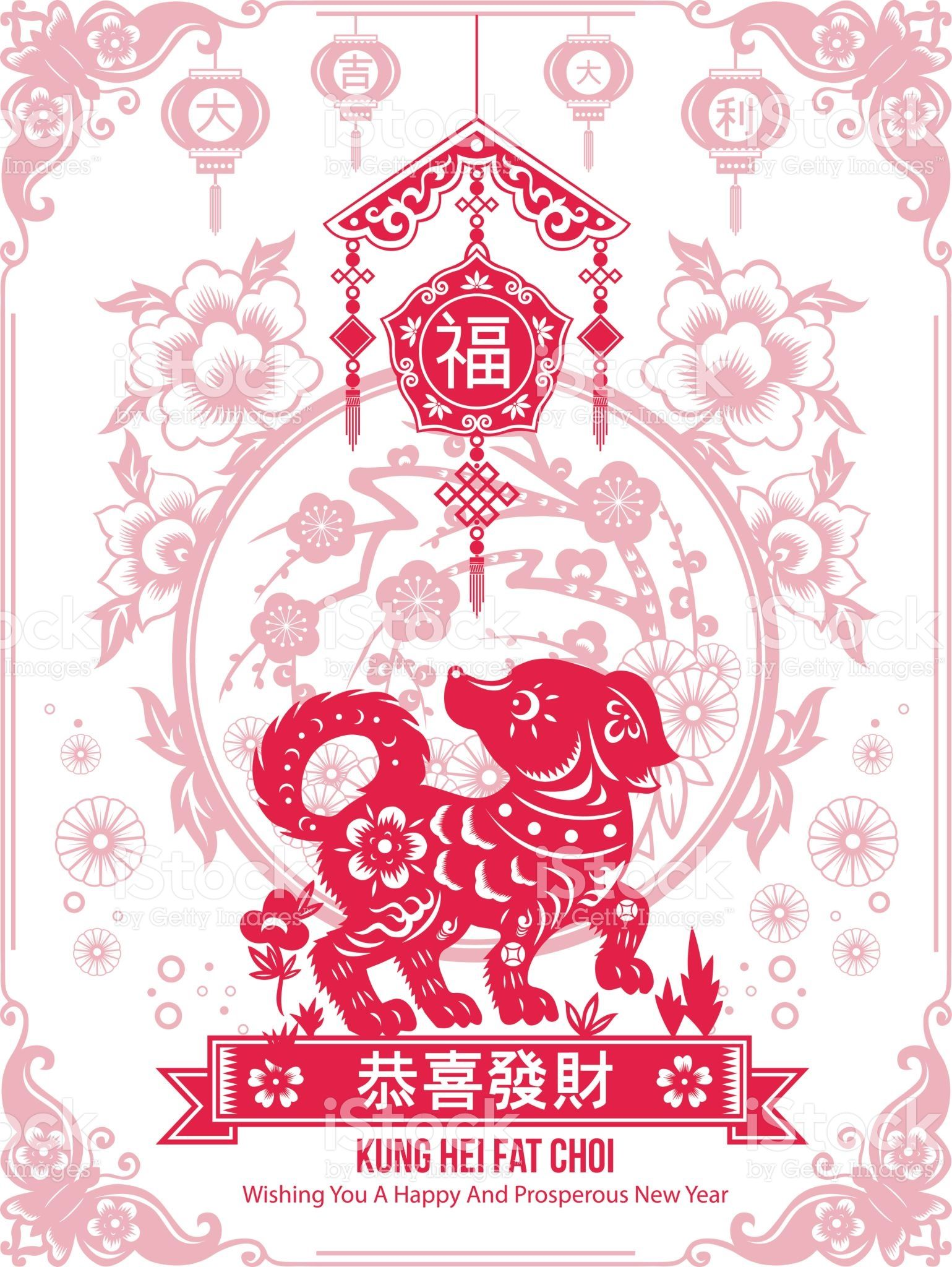 kung hei fat choi year of the dog 2018 royalty free stock vector art