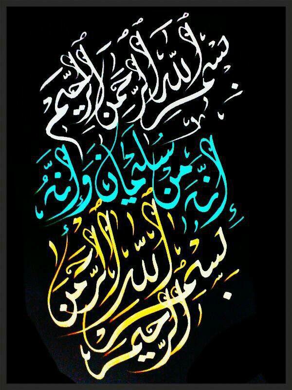 صور بسم الله الرحمن الرحيم خلفيات وصور إسلامية مكتوب عليها بسم الله الرحمن الرحيم Calligraphy Wallpaper Islamic Quotes Wallpaper Quran Wallpaper