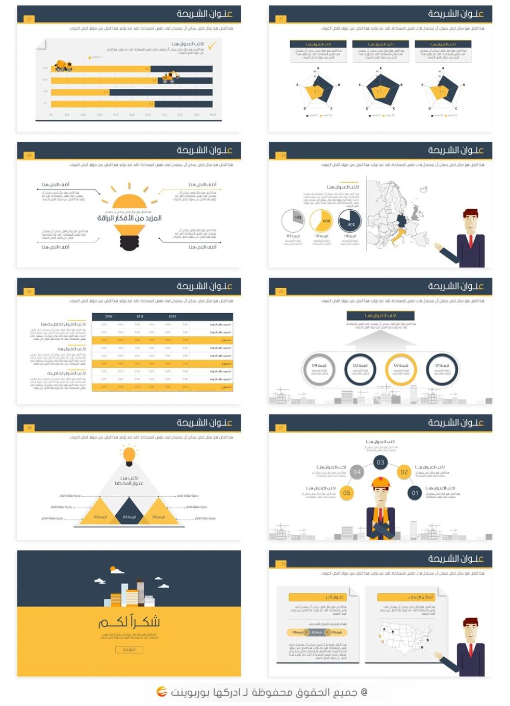 تصميم بوربوينت عربي جاهز لإعداد الموضوعات الهندسية ادركها بوربوينت Powerpoint Templates Powerpoint Templates