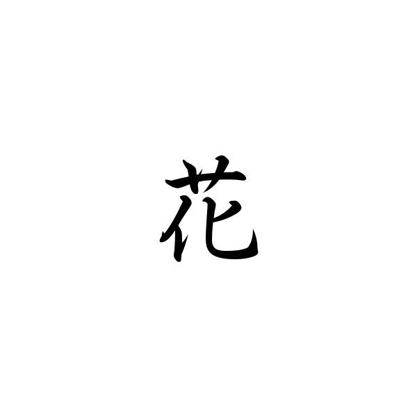 Japanese Symbol For Flower Japanese Calligraphy Pinterest