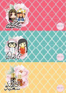 Nuha Des كروت عيدية مجانا للأستخدام الشخصي Eid Stickers Eid Crafts Ramadan Crafts