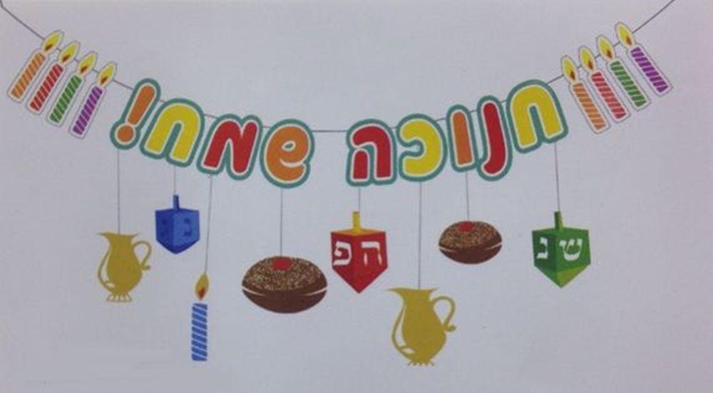 Happy Hanukkah Sameach Hebrew Banner Garland Jewish Holiday Hanukkah