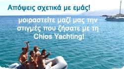 With Chios Yachting- sailing into aegean sea, live in the best way your vacations in  Aegean Sea's islands, Chios, Inousses, Psara, Samos, Ikaria, Lesvos! Sailing with one of  our company's sailing boats assures you a unique, unforgettable and trustworthy trip into magestic colorful greek islands!  Chios Yachting - rent a sailing boat #aegeansea With Chios Yachting- sailing into aegean sea, live in the best way your vacations in  Aegean Sea's islands, Chios, Inousses, Psara, Samos, Ikaria, Lesvo #aegeansea